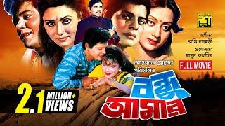 Bondhu Amar   বন্ধু আমার    Faruq, Rozina, Sunetra & Jafar Iqbal   Bangla Full Length Movie
