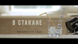 """Трейлер к клипу """"Рок-н-ролл В Стакане"""""""