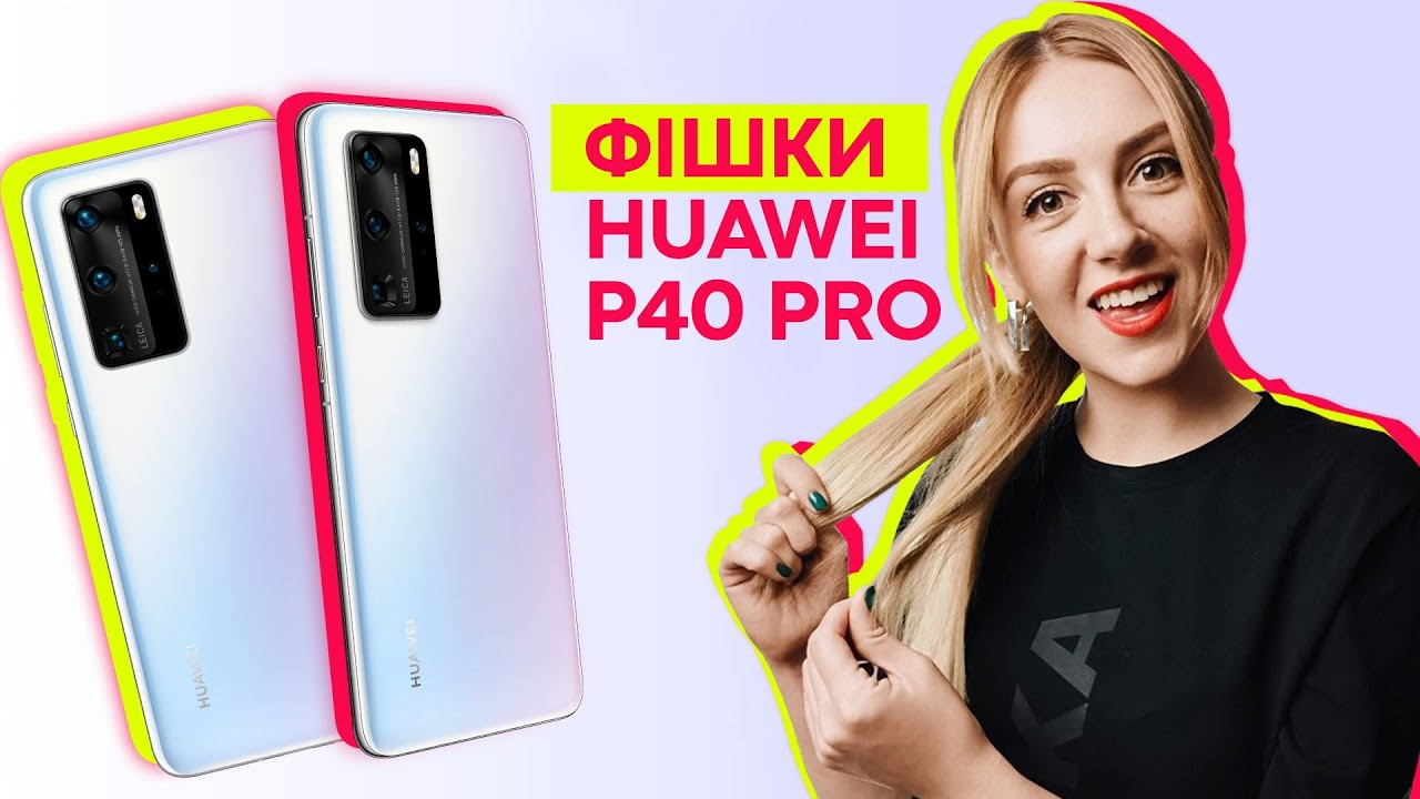Huawei P40 Pro: ТОП лайфхаки, поради та хитрощі