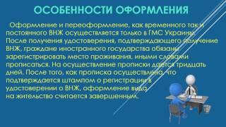 видео постоянный вид на жительство в Украине