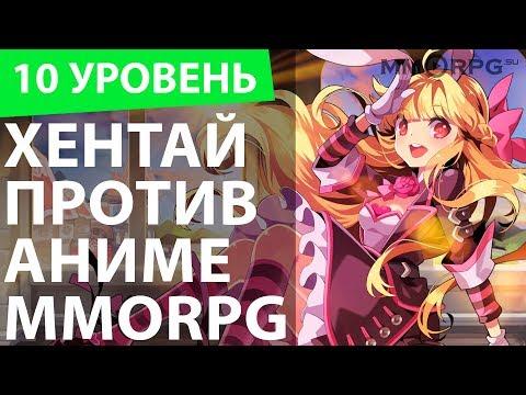 Хентай против аниме MMORPG. Десятый уровень