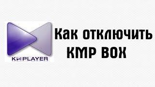 Как отключить kmp box(Статья на сайте: http://pc-prosto.com.ua/kak-otklyuchit-kmp-box-bokovaya-panel-poyavlyaetsya-pri-prosmotre-video/ Инструкция как просто убрать (отключи., 2014-05-19T05:18:40.000Z)
