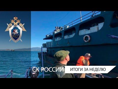 СК России: итоги за неделю 20.09.2019