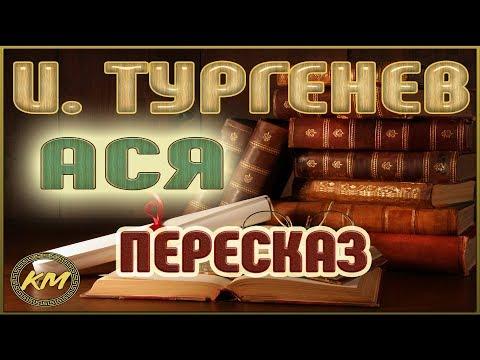 АСЯ. Иван Тургенев