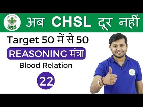 2:00 PM Reasoning मंत्रा by Sahil Sir | Blood Relation |अब CHSL दूर नहीं I Day #22