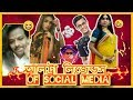 Ultra ledgends of our social media..chillout funny bengali roast 2019