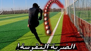 تحدي الضربة المقوّسة الجزء الثاني  | Football Challenges