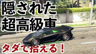 約1億円の車が湧く場所があると聞いて超探した【GTA5】ゼントーノの場所