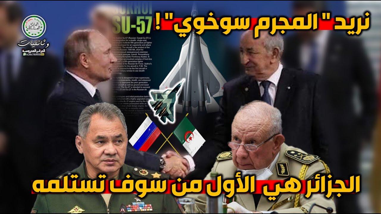 """لماذا يريد الجيش الجزائري """"سوخوي SU57"""" وما يفكر فيه شنقريحة و تبون ؟!"""
