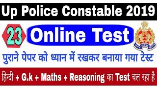 Up Police Constable Online Test || Online Test For Up Police Constable || Online Test For Upp