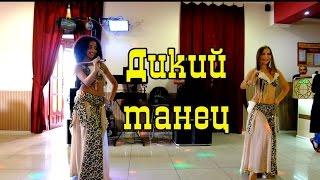 Восточные танцы видео | Шоу-балет Maritsa | Дикий танец(Восточные танцы видео | Шоу-балет Maritsa | Дикий танец ----------------------------------------------------------------------------------------------------..., 2015-10-05T11:59:01.000Z)