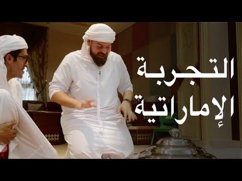 """في ضيافة """"أكل"""" دولة الإمارات 🇦🇪 - موسم٤/ح١"""