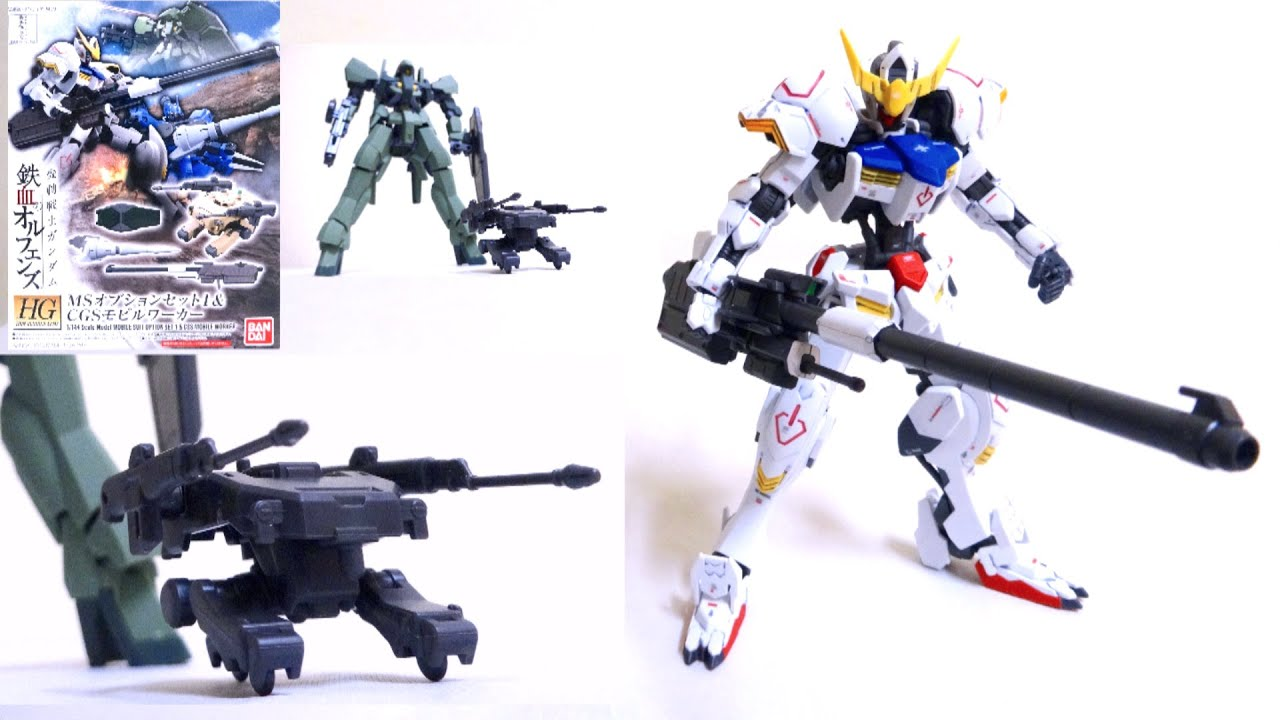 HG MSオプションセット1\u0026CGSモビルワーカー ヲタファのガンプラレビュー 機動戦士ガンダム 鉄血のオルフェンズ Iron Blood  Orphans weapon\u0026 Mobile Worker , YouTube
