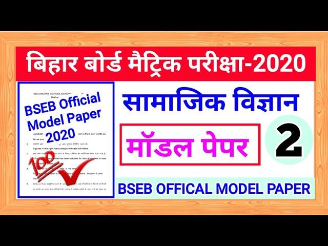 BSEB समाजिक विज्ञान official Model Paper -2 ( Answer ) 2020    Bihar board matric (10th) 2020    #1