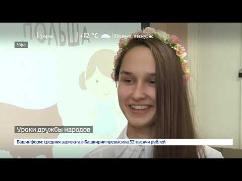 Вести-24. Башкортостан-20.09.18