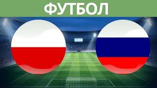 Футбол Польша Россия товарищеский матч перед ЕВРО 2020 тайм 1