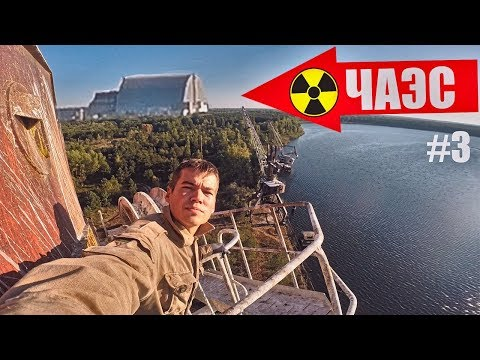 Climbed to CRANE in Pripyat near the Chernobyl NPP. Almost got caught. Illegal # 3