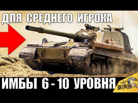 👍5 ЛУЧШИХ ТАНКОВ В WoT ДЛЯ СРЕДНЕГО ИГРОКА World of Tanks 2019