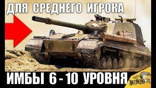 5 ЛУЧШИХ ТАНКОВ В WoT ДЛЯ СРЕДНЕГО ИГРОКА World of Tanks 2019