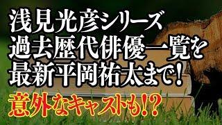 内田康夫(うちだやすお)さんの大ヒット小説「浅見光彦(あさみみつひ...