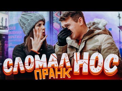 СЛОМАЛ НОС ПРАНК / Реакция и Подстава от Vjobivay / Brake Nose Best Prank