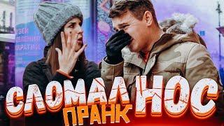 СЛОМАЛ НОС ПРАНК Реакция и Подстава от Vjobivay Brake nose best prank