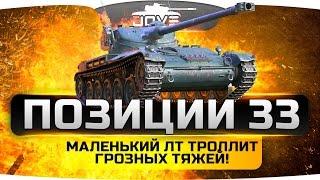 Маленький ЛТ в огне троллит тяжей! Провокационные Позиции World Of Tanks #33.