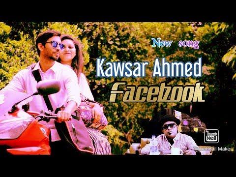 ফেইসবুক | FaceBook | Kawsar Ahmed | New Bangla Song 2019 | ☢ EXCLUSIVE ☢