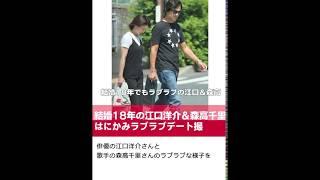 結婚18年の江口洋介&森高千里 はにかみラブラブデート撮 http://www.ne...