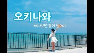 일본 오키나와 자유여행 4박 5일 코스 일정