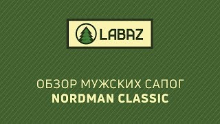 Обзор Мужских Сапог NORDMAN Classic