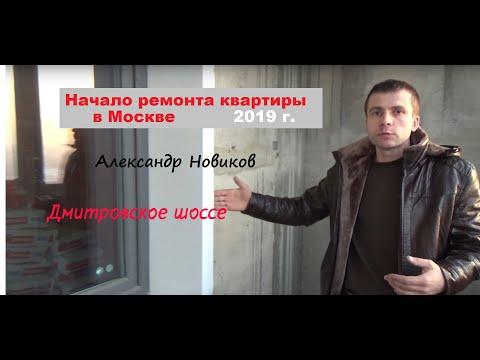 Начало ремонта квартиры в Москве. Дмитровское шоссе.