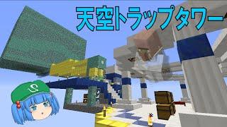 これでいいのか?マインクラフト2⑥~聖なる天空トラップタワー【Minecraft ゆっくり実況プレイ】 thumbnail