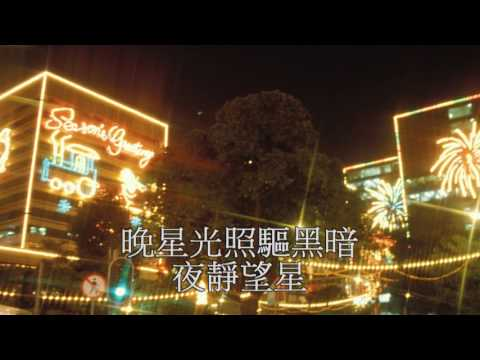 星光驅黑暗 (粵語) O Holy Night (Cantonese Gospel Karaoke Vocal) HD1080P