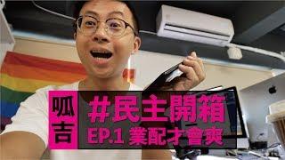 【呱吉】民主開箱EP1:業配才會爽
