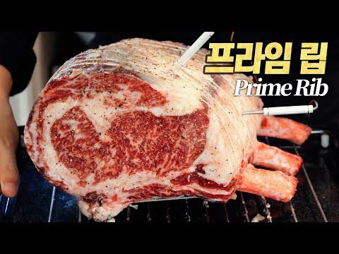 한우1++ 프라임 립 : 죽기 전에 꼭 하고 싶었던 육식맨의 버킷리스트 메뉴 (Prime Rib, Hanwoo beef 1++ grade)