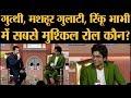 Sunil Grover ने बताया Gutthi, Mashoor gulati, Rinku Bhabhi में सबसे मुश्किल रोल कौन?