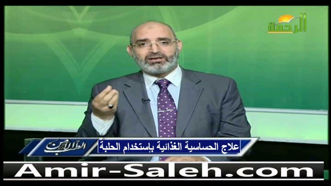 علاج الحساسية الغذائية بإستخدام الحلبة | الدكتور أمير صالح