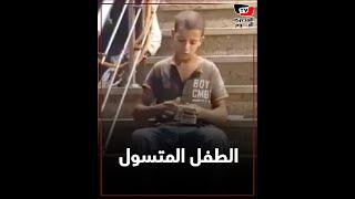 فيديو متداول لطفل يعد حصيلة التسول في المنصورة