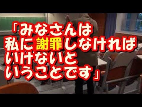 韓国留学生の「日本人は謝罪しろ」張り詰めた中、教授が放った一言!【スカッと!】