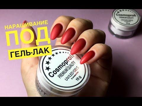 Видео Гель космопрофи для наращивания ногтей отзывы