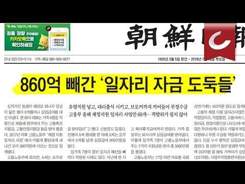[오늘의 1면]860억 빼간 '일자리 자금 도둑들'… 2019년 7월 18일 / 조선일보