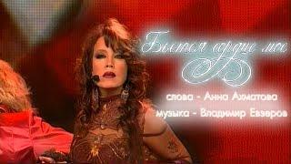 Азиза - Бьется сердце мое / Вечер Владимира Евзерова (20.02.2007)