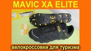 Mavic XA ELITE - комфортные велокроссовки для велотуризма - видеообзор от VELOMODA