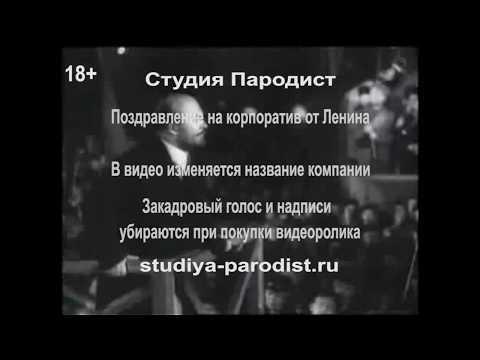 Видео поздравление на корпоратив от Ленина - #Пародия