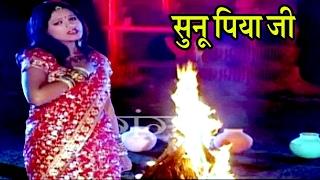 सुनू पिया जी | Maithili Hit Video Song 2017 | Maithili Hit song New |