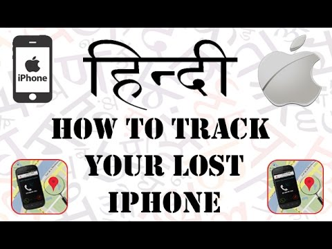How To Track Find Your Lost