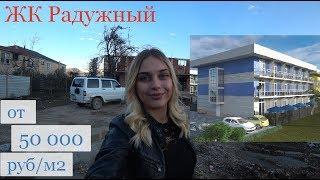 Недорогие квартиры в Сочи / ЖК Радужный / Недвижимость Сочи