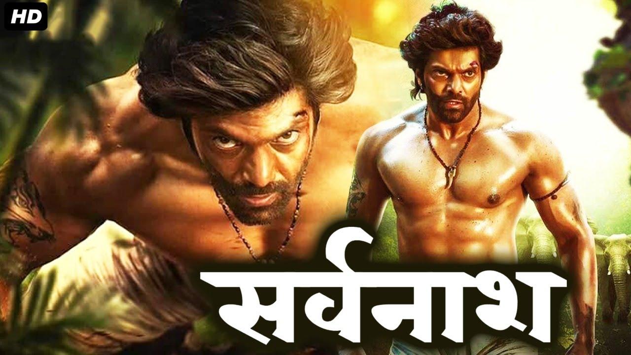 सर्वनाश (2019) न्यू रिलीज़ हिंदी डब फिल्म | नई साउथ मूवी हिंदी 2019 | हिंदी फिल्म 2019