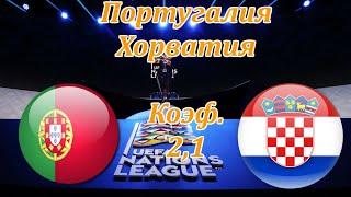 Португалия Хорватия Лига Наций 5 09 2020 Прогноз и Ставки на Футбол
